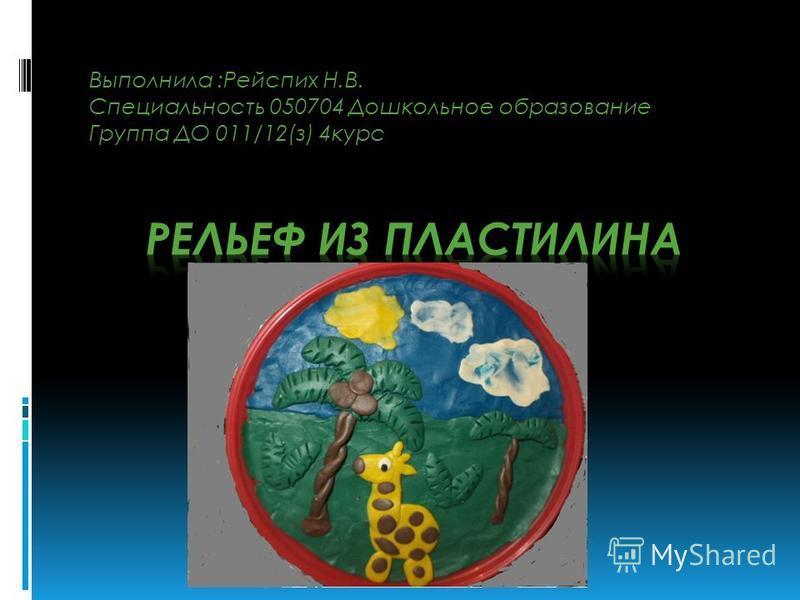 Выполнила :Рейспих Н.В. Специальность 050704 Дошкольное образование Группа ДО 011/12(з) 4 курс