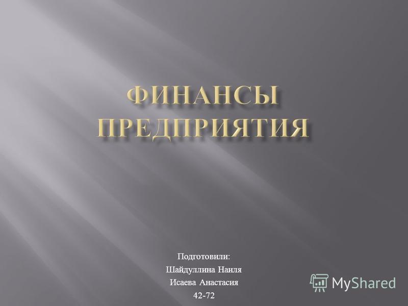 Подготовили : Шайдуллина Наиля Исаева Анастасия 42-72