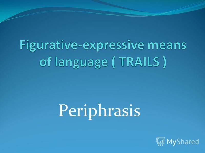 Рeriphrasis