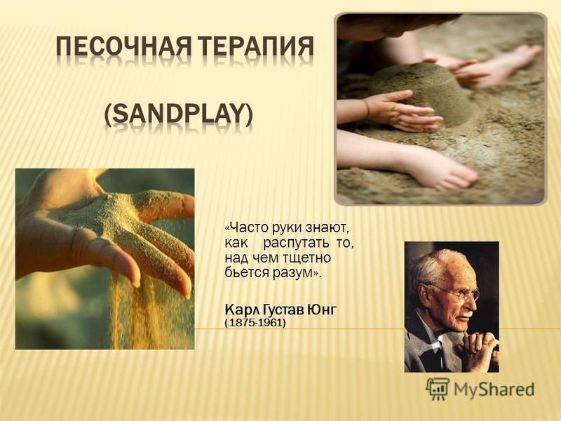 «Часто руки знают, как распутать то, над чем тщетно бьется разум». Карл Густав Юнг (1875-1961)