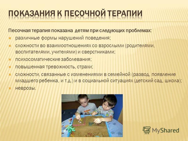 Песочная терапия показана детям при следующих проблемах: различные формы нарушений поведения; сложности во взаимоотношениях со взрослыми (родителями, воспитателями, учителями) и сверстниками; психосоматические заболевания; повышенная тревожность, стр