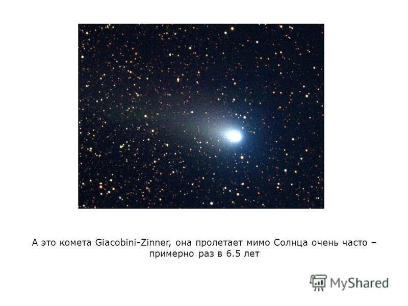 А это комета Giacobini-Zinner, она пролетает мимо Солнца очень часто – примерно раз в 6.5 лет