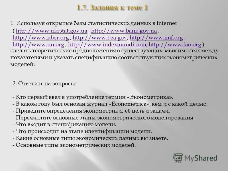 1. Используя открытые базы статистических данных в Internet сделать теоретические предположения о существующих зависимостях между показателями и указать спецификацию соответствующих эконометрических моделей. ( http://www.ukrstat.gov.ua, http://www.ba