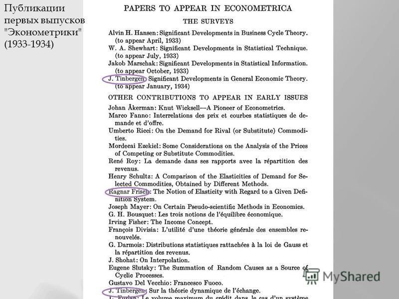 Публикации первых выпусков Эконометрики (1933-1934)