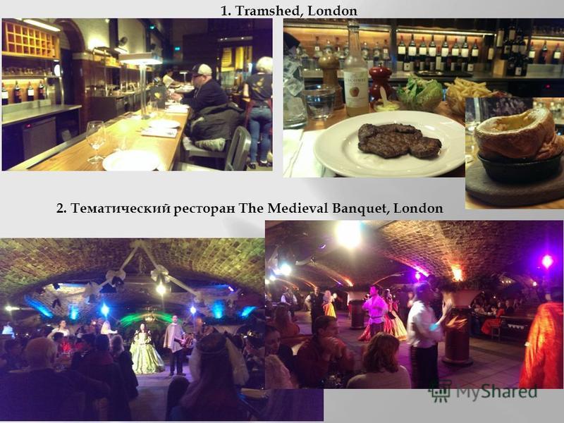 1. Tramshed, London 2. Тематический ресторан The Medieval Banquet, London