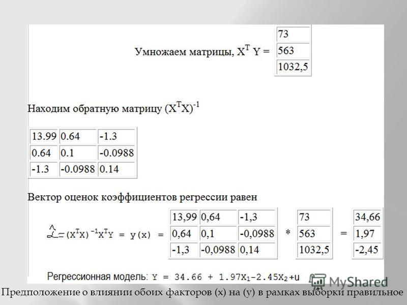 Предположение о влиянии обоих факторов (х) на (у) в рамках выборки правильное