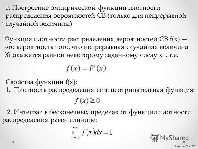 е. Построение эмпирической функции плотности распределения вероятностей СВ (только для непрерывной случайной величины) Функция плотности распределения вероятностей СВ f(x) это вероятность того, что непрерывная случайная величина Xi окажется равной не