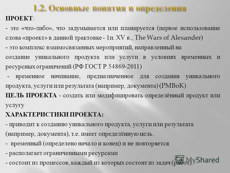 ПРОЕКТ : - это « что - либо », что задумывается или планируется ( первое использование слова « проект » в данной трактовке - 1 п. XV в., The Wars of Alexander) - это комплекс взаимосвязанных мероприятий, направленный на ссоздание уникального продукта