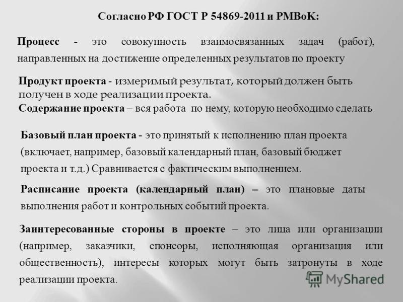 Расписание проекта (календарный план) – это плановые даты выполнения работ и контрольных событий проекта. Согласно РФ ГОСТ Р 54869-2011 и PMBoK: Процесс - это совокупность взаимосвязанных задач (работ), направленных на достижение определенных результ