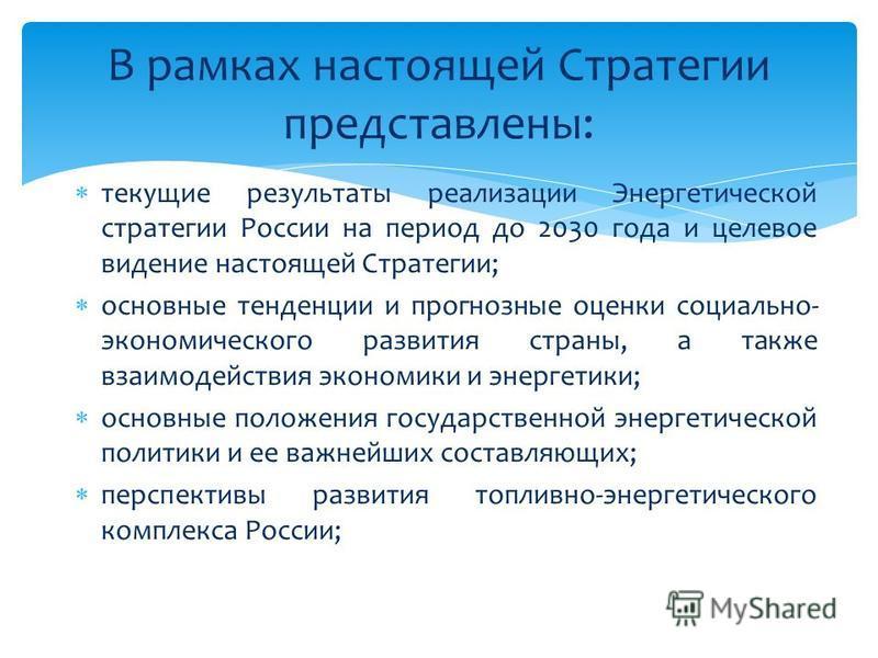 текущие результаты реализации Энергетической стратегии России на период до 2030 года и целевое видение настоящей Стратегии; основные тенденции и прогнозные оценки социально- экономического развития страны, а также взаимодействия экономики и энергетик