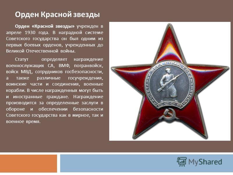 Орден Красной звезды Орден « Красной звезды » учрежден в апреле 1930 года. В наградной системе Советского государства он был одним из первых боевых орденов, учрежденных до Великой Отечественной войны. Статут определяет награждение военнослужащих СА,