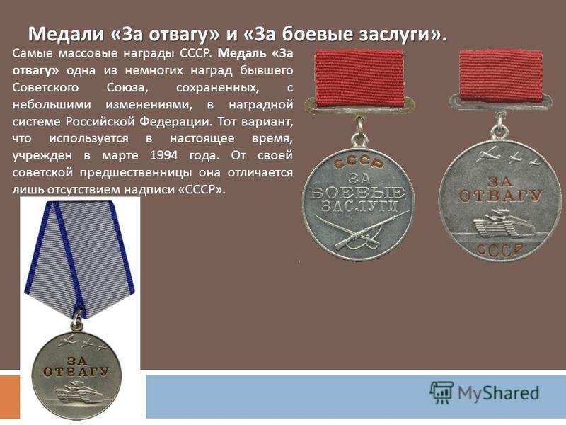Медали « За отвагу » и « За боевые заслуги ». Самые массовые награды СССР. Медаль « За отвагу » одна из немногих наград бывшего Советского Союза, сохраненных, с небольшими изменениями, в наградной системе Российской Федерации. Тот вариант, что исполь