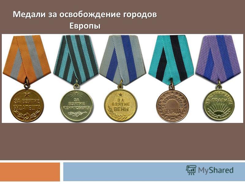 Медали за освобождение городов Европы