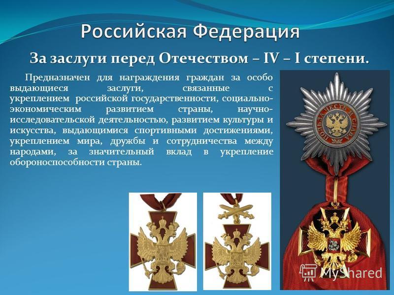 Предназначен для награждения граждан за особо выдающиеся заслуги, связанные с укреплением российской государственности, социально- экономическим развитием страны, научно- исследовательской деятельностью, развитием культуры и искусства, выдающимися сп