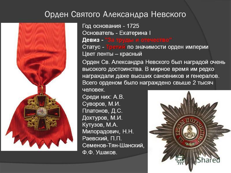 Орден Святого Александра Невского Третий Год основания - 1725 Основатель - Екатерина I Девиз -