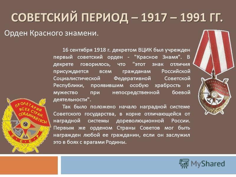 СОВЕТСКИЙ ПЕРИОД – 1917 – 1991 ГГ. Орден Красного знамени. 16 сентября 1918 г. декретом ВЦИК был учрежден первый советский орден -