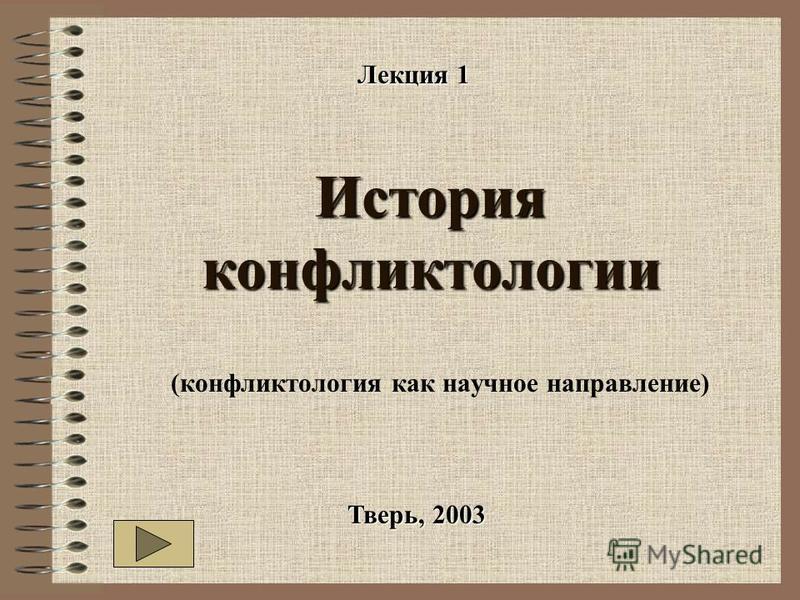 История конфликтологии (конфликтология как научное направление) Тверь, 2003 Лекция 1