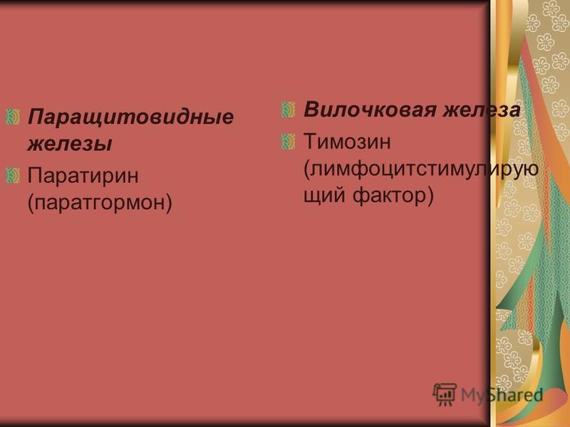 Паращитовидные железы Паратирин (паратгормон) Вилочковая железа Тимозин (лимфоцит стимулирующий фактор)