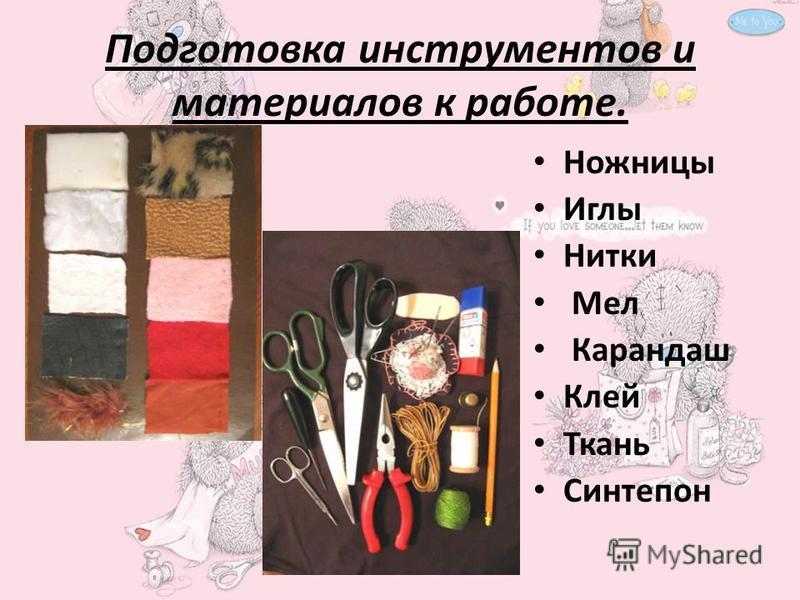 Подготовка инструментов и материалов к работе. Ножницы Иглы Нитки Мел Карандаш Клей Ткань Синтепон
