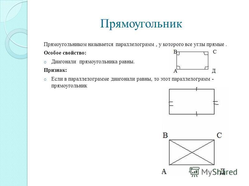 Прямоугольник Прямоугольником называется параллелограмм, у которого все углы прямые. Особое свойство: o Диагонали прямоугольника равны. Признак: o Если в параллелограмме диагонали равны, то этот параллелограмм - прямоугольник
