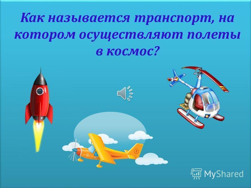Когда отмечается день космонавтики? 8 марта 1 июня 12 апреля