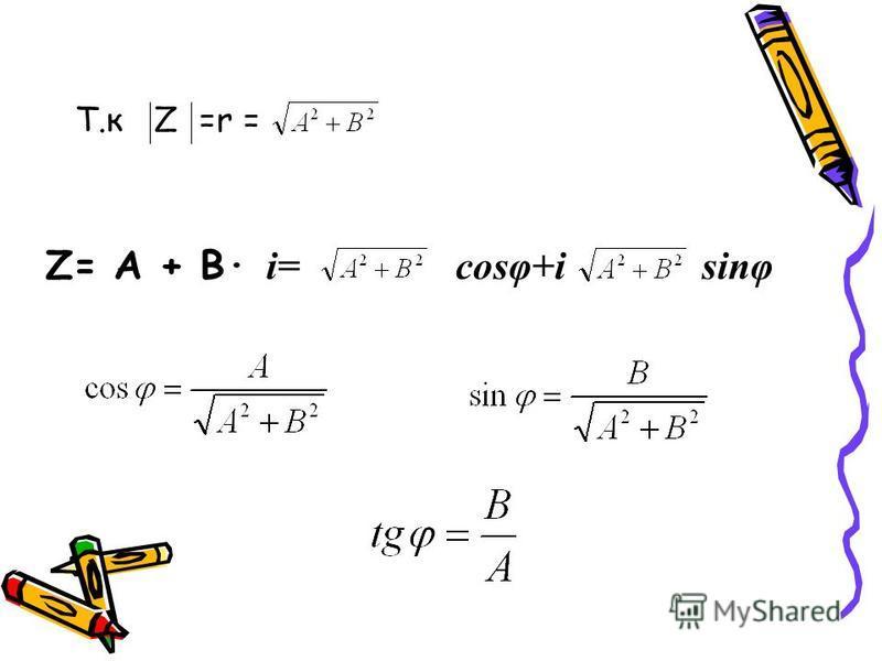 Т.к Z =r = Z= А + В· i= cosφ+i sing