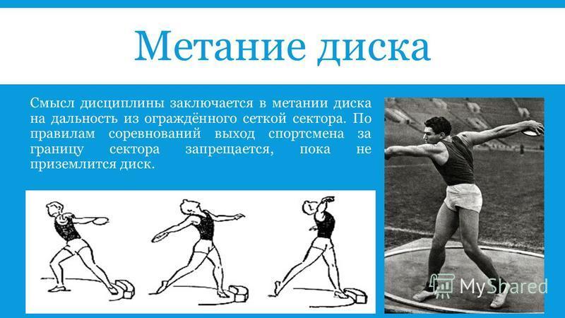 Метание диска Смысл дисциплины заключается в метании диска на дальность из ограждённого сеткой сектора. По правилам соревнований выход спортсмена за границу сектора запрещается, пока не приземлится диск.