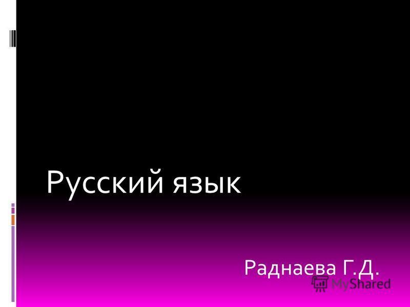 Русский язык Раднаева Г.Д.