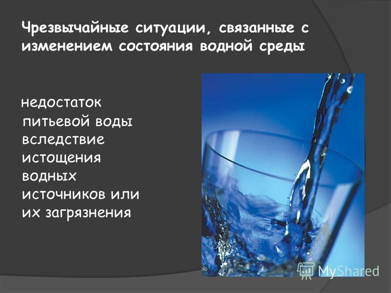Чрезвычайные ситуации, связанные с изменением состояния водной среды недостаток питьевой воды вследствие истощения водных источников или их загрязнения