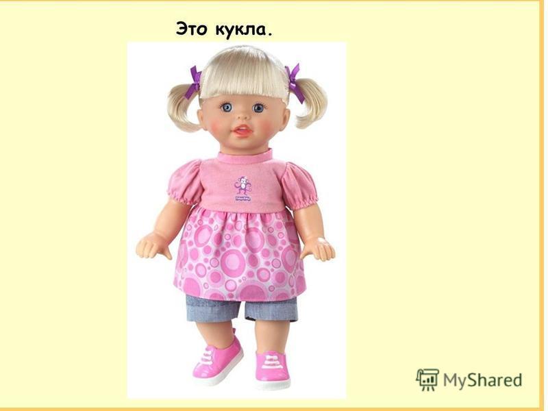 Это кукла.