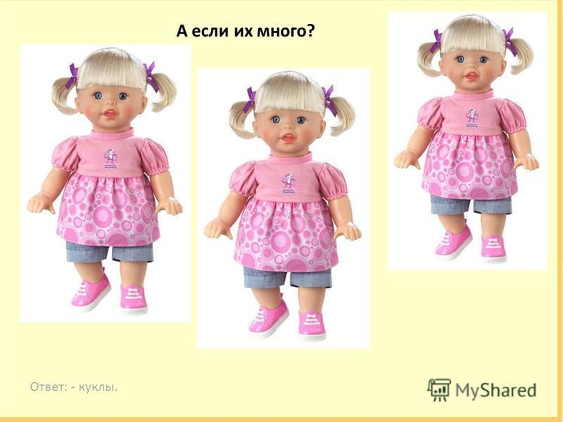 А если их много? Ответ: - куклы.