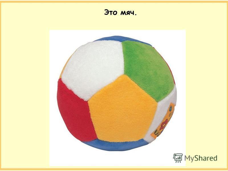 Это мяч.