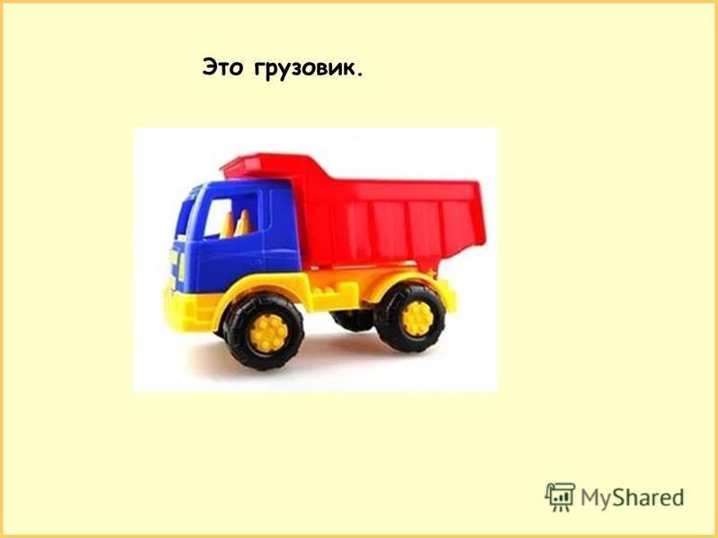 Это грузовик.