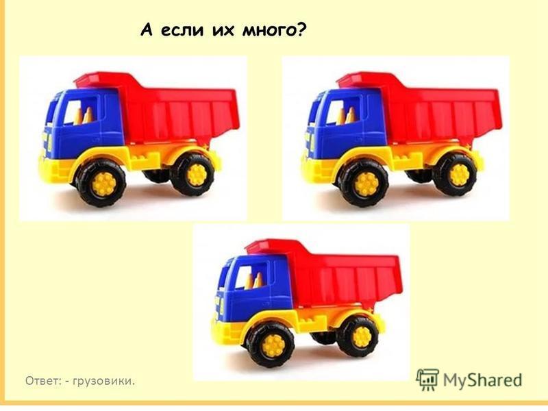 А если их много? Ответ: - грузовики.