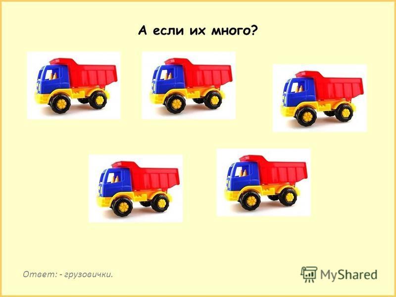 А если их много? Ответ: - грузовички.