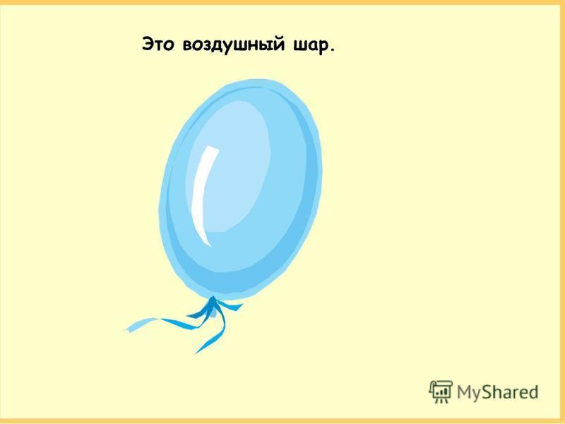 Это воздушный шар.