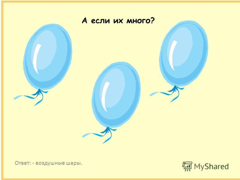 А если их много? Ответ: - воздушные шары.