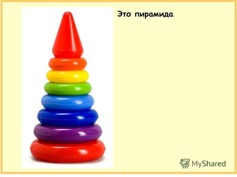 Это пирамида.
