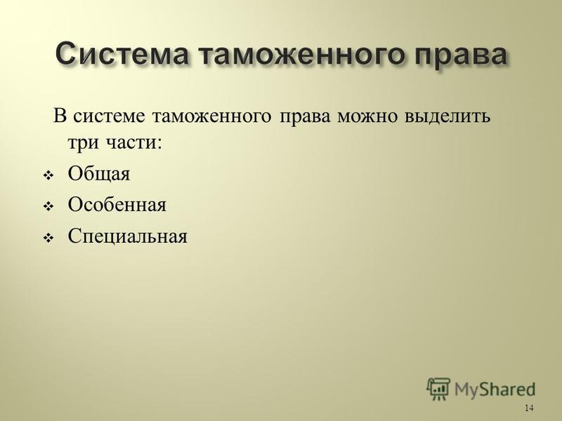 В системе таможенного права можно выделить три части : Общая Особенная Специальная 14