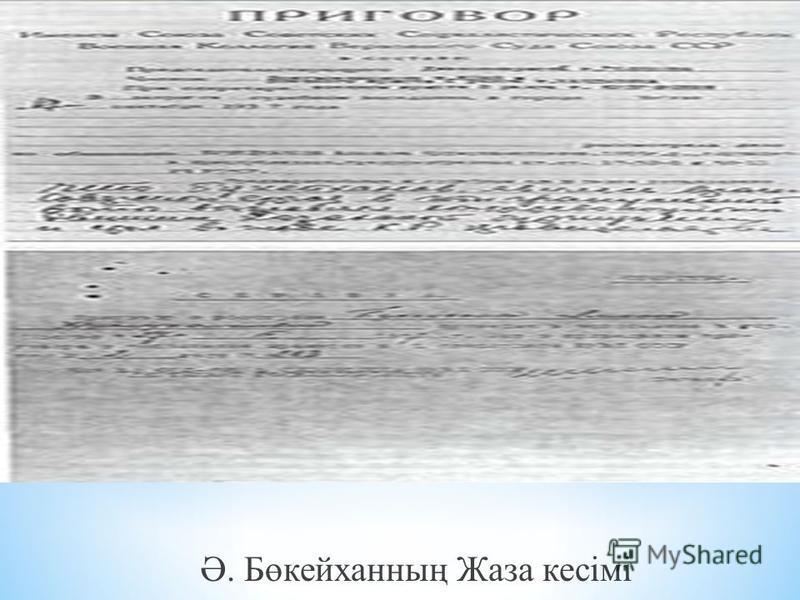 Ә. Бөкейханның Жаза кесімі