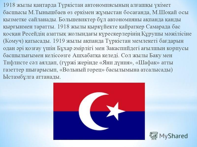 1918 жылы қаңтарда Түркістан автономиясының алғашқы үкімет басшысы М.Тынышбаев өз еркімен жұмыстан босағанда, М.Шоқай осы қызметке сайланады. Большевиктер бұл автономияны ақпанда қанды қырғынмен таратты. 1918 жылы қыркүйекте қайраткер Самарада бас қо