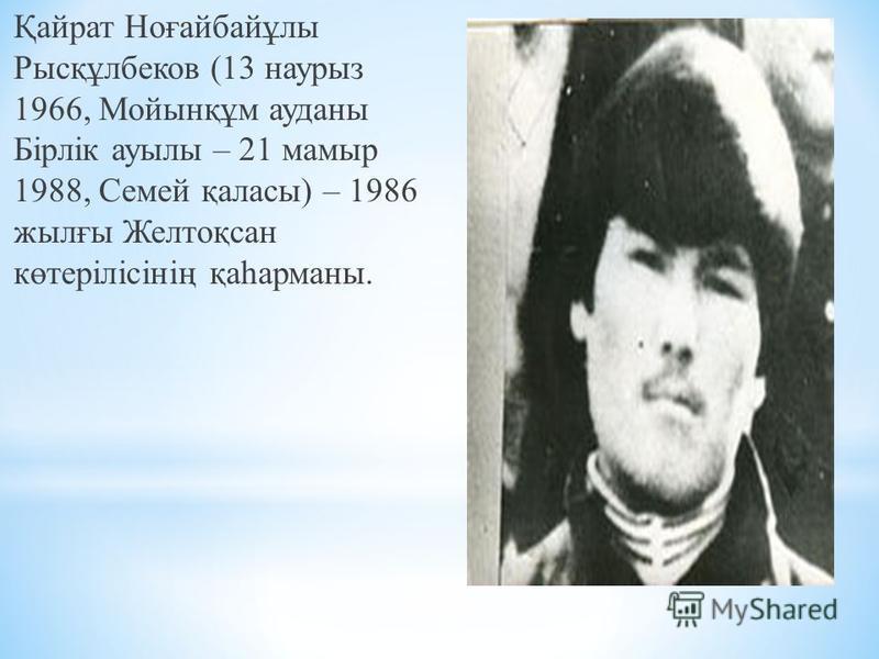 Қайрат Ноғайбайұлы Рысқұлбеков (13 наурыз 1966, Мойынқұм ауданы Бірлік ауылы – 21 мамыр 1988, Семей қаласы) – 1986 жылғы Желтоқсан көтерілісінің қаһарманы.