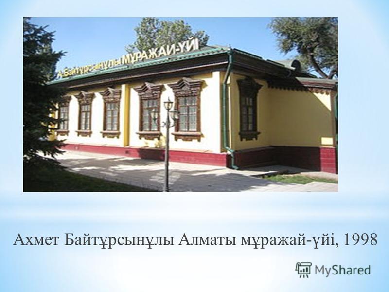 Ахмет Байтұрсынұлы Алматы мұражай-үйі, 1998