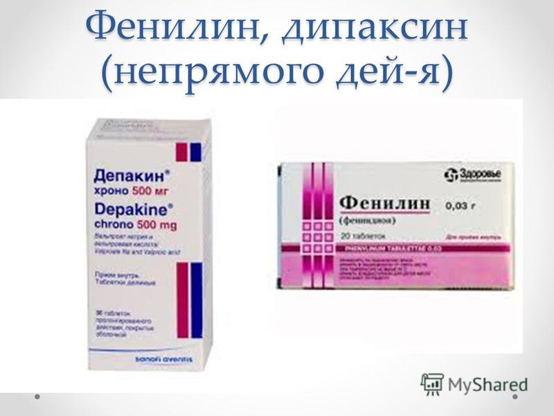 Фенилин, дипаксин (непрямого дей-я)