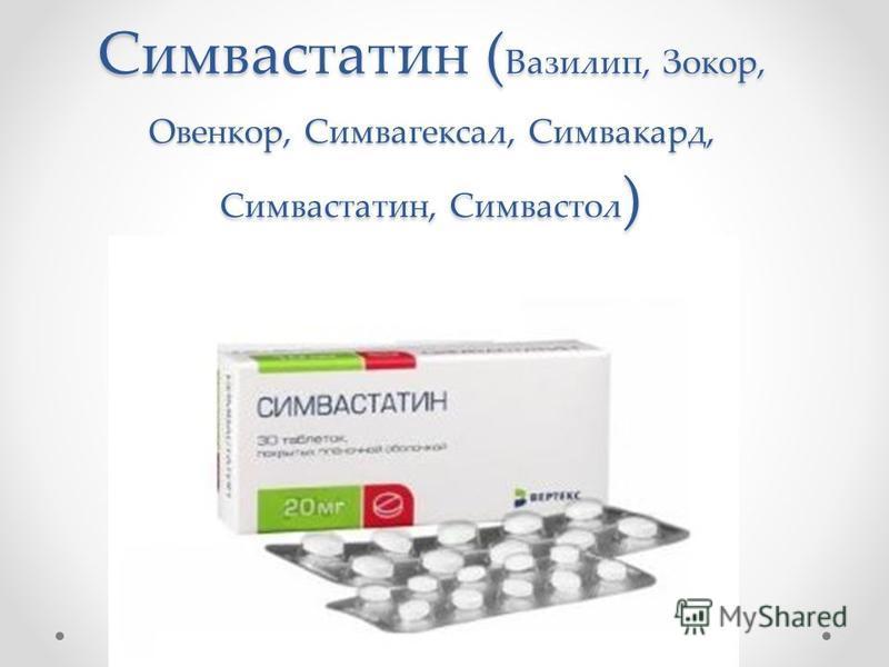 Симвастатин ( Вазилип, Зокор, Овенкор, Симвагексал, Симвакард, Симвастатин, Симвастол )