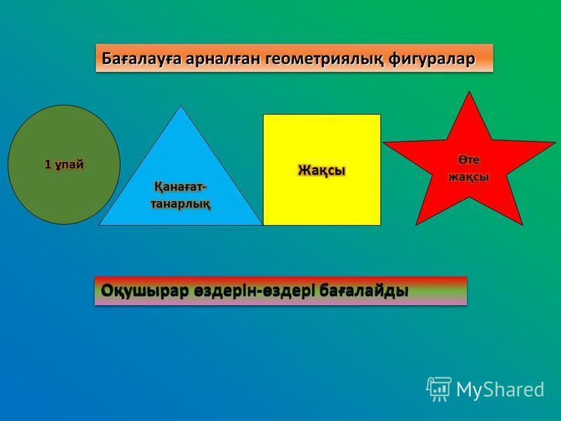 Бағалауға арналған геометриялық фигуралар