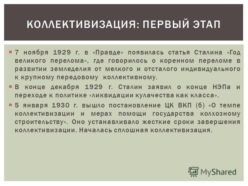 7 ноября 1929 г. в «Правде» появилась статья Сталина «Год великого перелома», где говорилось о коренном переломе в развитии земледелия от мелкого и отсталого индивидуального к крупному передовому коллективному. В конце декабря 1929 г. Сталин заявил о