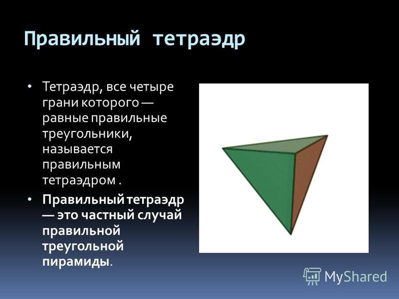 Правильный тетраэдр Тетраэдр, все четыре грани которого равные правильные треугольники, называется правильным тетраэдром. Правильный тетраэдр это частный случай правильной треугольной пирамиды.