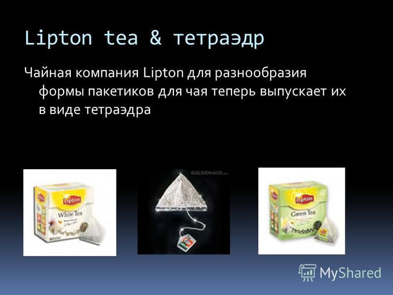 Lipton tea & тетраэдр Чайная компания Lipton для разнообразия формы пакетиков для чая теперь выпускает их в виде тетраэдра