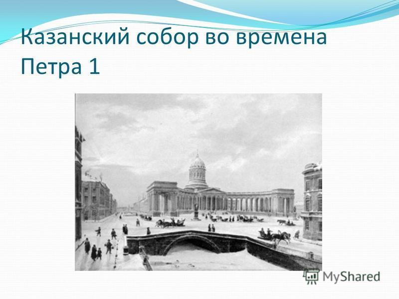 Казанский собор во времена Петра 1